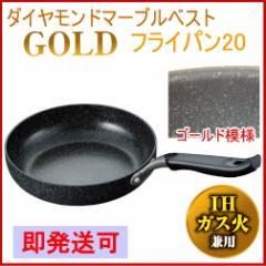 ダイヤモンドマーブルベストコーティング ゴールド フライパン20cm 200V・IH対応 お手入れ簡単 新生活 新成人 新生活 新成人