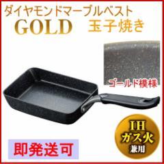 ダイヤモンドマーブルベストコーティング ゴールド 玉子焼き13×18cm 200V・IH対応 お弁当 お手入れ簡単 新生活 新成人