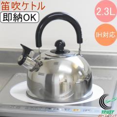 笛吹きケトル2.3L (MS-21) IH対応 湯沸し 湯沸かし 新生活 新成人