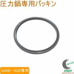 圧力鍋のパッキン SANE-1830専用
