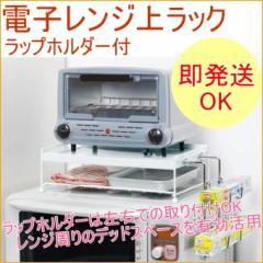 電子レンジ上ラック ラップホルダー付 (YS-02)  キッチン キッチン収納 レンジラック 電子レンジラック サランラップ