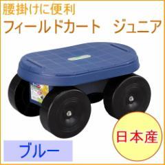フィールドカート ジュニア ブルー 日本製 園芸 ガーデン ガーデニング 剪定 草取り 収穫 腰掛け らくらく