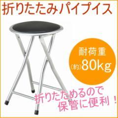 折りたたみパイプイス OS-1 (N-8905) 折りたたみ椅子 椅子 イス チェアー パイプ椅子 折りたたみ低反発 メッシュ