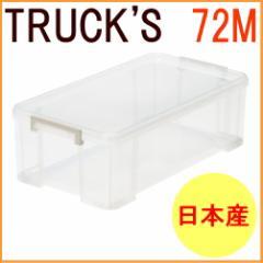トラックス コンテナケース クリア 72M (TK-72M)  日本製 収納ボックス 収納ケース 収納 ボックス ケース 整理 整頓
