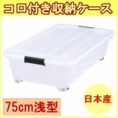 コロ付収納ボックス コロコロケース 75浅 クリア (Y-9075)  日本製 収納ボックス 収納ケース 収納 ボックス