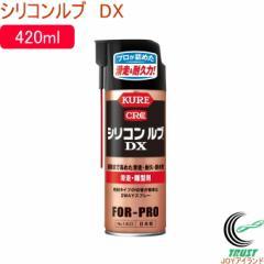 シリコンルブDX 420ml 1403   日本製 潤滑 滑走 離型 固着防止 ツヤ出し スプレー 耐水 耐熱 無溶剤タイプ 耐久性 木工用機械 工具 家具
