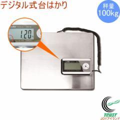 デジタル台はかり アグリスケール (DRS-100) はかり 測定 計量 スケール デジタル ステンレス 米 秤 送料無料