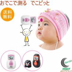 A&D 非接触式体温計 でこピッと 送料無料 体温計 体温 計測 衛生的 簡単 おでこ 赤ちゃん 温度計 室内温度表示 気温 小型 でこピット