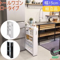 トールワゴン ロータイプ 幅15cm (NWL-150) 送料無料 収納用品 スリムストッカー スリム 棚 キッチン