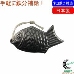 鉄の健康鯛 ネコポス可能 日本製 鉄 鉄分補給 漬物 黒豆 色つけ 料理 水 お湯 白湯 簡単 便利 ヒモ付き 小型 キッチン用品 貧血対策 健康