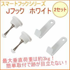 スマートフックシリーズ Jフック ホワイト 2セット (SM000JW) 壁面収納 壁面 収納 石膏ボード 石膏 石こう ネコポスOK