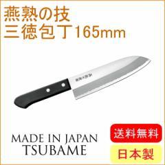 燕熟の技 三徳包丁 165mm (EJH-200) 送料無料 日本製 燕三条産 三徳包丁