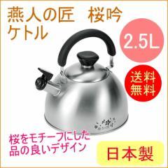燕人の匠 桜吟 ケトル2.5L (ETS-501) 送料無料 200V・IH対応 日本製 燕三条産 ケトル やかん 湯沸かし