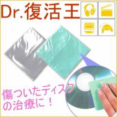 Dr復活王 ディスククロス ネコポスOK 日本製 CD DVD ゲームソフト 音飛び ノイズ エラー