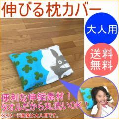 大人用枕カバー 伸縮タイプ 1枚入り 送料無料 タオル地 のびのび キャラクター ピロケース ピローケース 枕ケース 抗菌 防臭