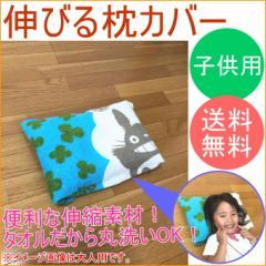 子供用枕カバー 伸縮タイプ 1枚入り 送料無料 タオル地 のびのび キャラクター ピロケース ピローケース 枕ケース 抗菌 防臭