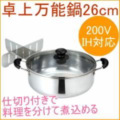 ステンレス卓上万能鍋26cm 仕切り付き () 200V・IH対応 おでん ちゃんこ鍋 寄せ鍋