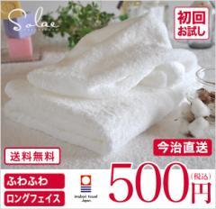 【初回限定】今治タオル ふわふわロングパイル フェイスタオル ポイント消化 送料無料