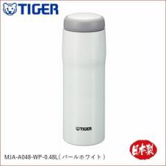 【送料無料】【新品即納】タイガー魔法瓶 水筒 ステンレスボトル 0.48L MJAA048WP パールホワイト