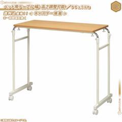 ベッドテーブル 横幅92.5〜145cm/ナチュラル ベッド用テーブル 介護テーブル キャスター付