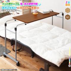 ベッドテーブル 横幅92.5〜145cm ベッド用テーブル 介護テーブル キャスター付