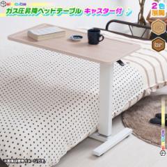 ガス圧昇降テーブル 簡易デスク 介護用テーブル 補助テーブル コの字型ベッド用テーブル サイドテーブル 机 キャスター付