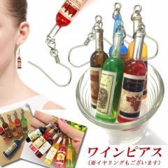 食品サンプルピアス イヤリング(ワイン)(1個販売) おもしろ 食玩 ステンレスピアス イヤーカフ メンズ レディース ノンホールピアス