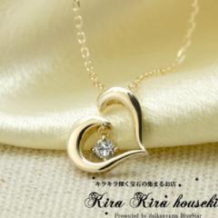 K10YG ハートデザイン ゆれるダイヤモンド1粒 ネックレス BlueStar キラキラ宝石店
