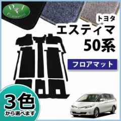 トヨタ エスティマ 50系 ACR50W GSR50W ACR55W GSR55W フロアマット カーマット DXシリーズ 社外新品 ハイブリッド AHR20W
