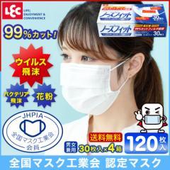 マスク 使い捨て 不織布 ふつうサイズ 送料無料 30枚×4箱 120枚入 全国マスク工業会 日本メーカー 中国製 VFE BFE PFE 3層  男女兼用普