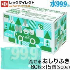 おしりふき 流せる 純水99.9% トイレに流せる 60枚×15個 計900枚 限りなく水に近い安心 レック