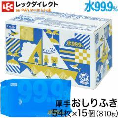 おしりふき 純水99.9% 厚手タイプ 60枚×15個 計900枚 限りなく水に近い安心 レック