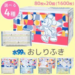 おしりふき 選べるディズニー柄 水99% 1600枚(80枚×20個入)  ミッキー / アリエル / ベル / エイリアン / ジーニー