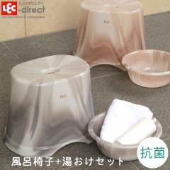 【WEB限定】レック Defi 風呂いす(28cm)+湯おけセット スモーク/アンバー 抗菌