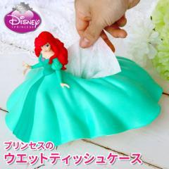 ウェットティッシュケース アリエル Disney ディズニー プリンセス レック