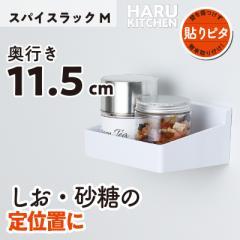 キッチン収納 調味料入れ スパイスラック Mサイズ 吸着シート 貼ってはがせる HARU レック 塩コショウ ソルト&ペッパー ホワイト収納