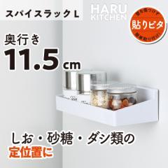キッチン収納 調味料入れ スパイスラック Lサイズ 吸着シート 貼ってはがせる HARU レック 塩コショウ ソルト&ペッパー ホワイト収納