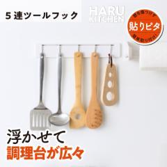 フック 5連フック ツールフック 吸着シート 貼ってはがせる HARU レック キッチンツール キッチン収納 ホワイト収納
