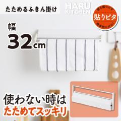 ふきん掛け ふきんかけ 布巾かけ 吸着シート 貼ってはがせる HARU レック キッチンツール キッチン収納 ホワイト収納