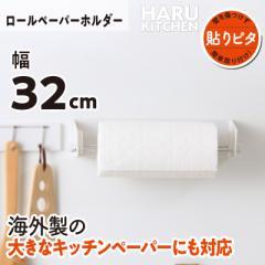 ペーパーホルダー キッチンペーパー 海外製OK 吸着シート 貼ってはがせる HARU レック ホワイト収納 キッチン収納