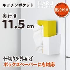 キッチン収納 ラップホルダー ティッシュケース 吸着シート 貼ってはがせる HARU レック フリーザーバッグ ホワイト収納