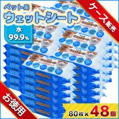 ペット用 ウェットシート 水99.9% 80枚×48個 計3,840枚 ウェットティッシュ 大容量 お得用 限りなく水に近い安心 ヒアルロン酸配合 日本