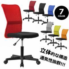 パソコンチェア オフィスチェア 肘なし 疲れにくいメッシュチェア デスクチェアー ミーティングチェア 事務椅子