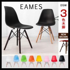 【新生活応援】イームズチェア 2脚セット ダイニング チェア  DSW イームズ シェルチェア  椅子 木脚