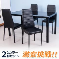 ダイニングチェア 2脚セット チェアー 北欧 イス レザー オフェス 食卓椅子 レトロ モダン 送料無料