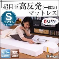 【特別価格】高反発一体型マットレス 4cm シングル 腰にやさしい 高品質 シングル