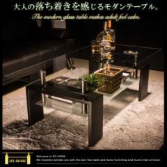 センターテーブル ローテーブル ガラス リビングテーブル  センター 高級感 無垢 シンプル 家具
