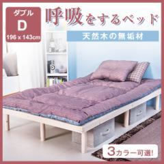 すのこベッド  ダブル パイン材 ベッド 収納 天然木製 ベッドフレーム 一人暮らし 子供部屋