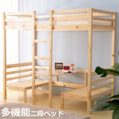 ロフトベッド ベッド 木製 多機能  二段ベッド ダイニングテーブル 省スペース