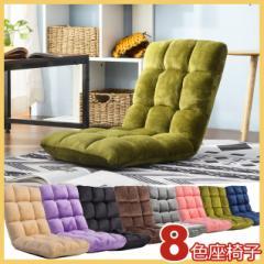 [レビュー書くP5倍UP]座椅子 リクライニング 日本製14段ギア搭載 ソファ コンパクト 椅子 送料無料 フロア モダン チェアー  おしゃ